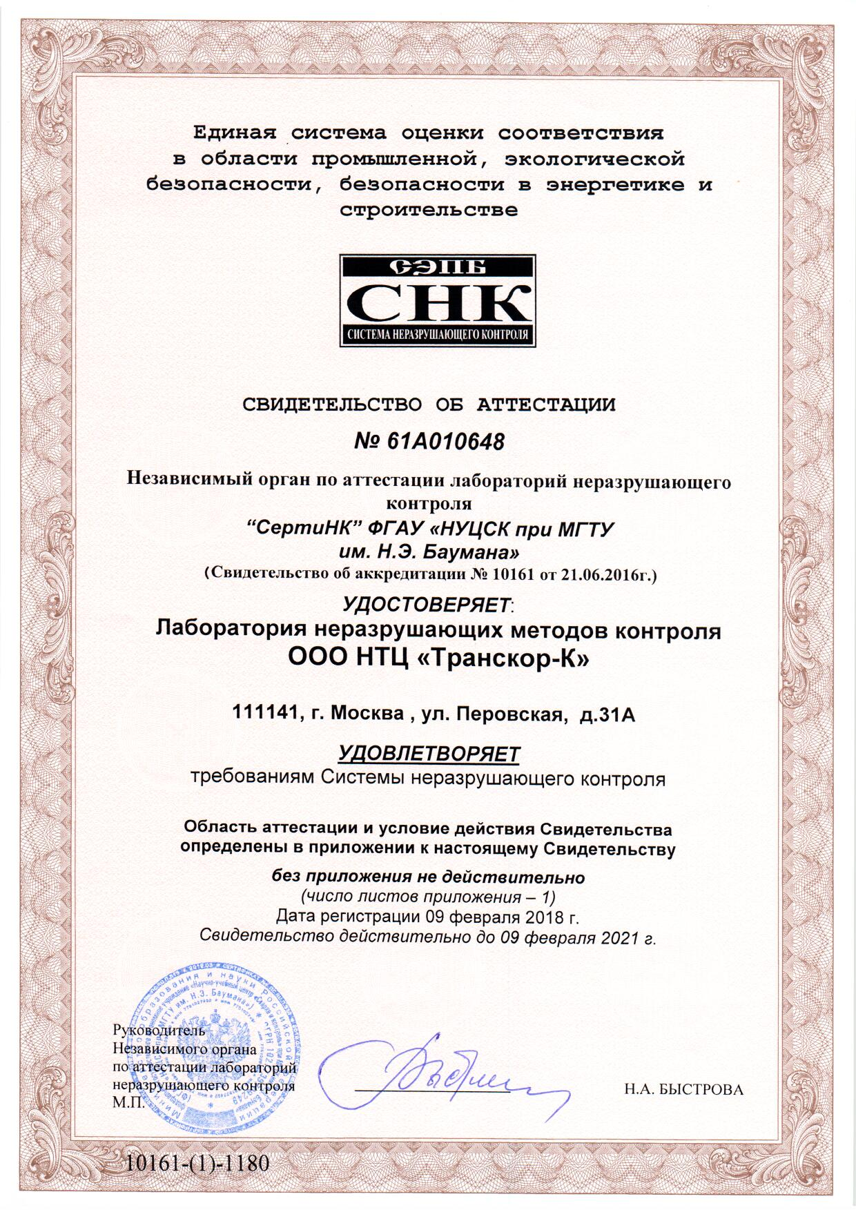 Certification of LC TC 2018g