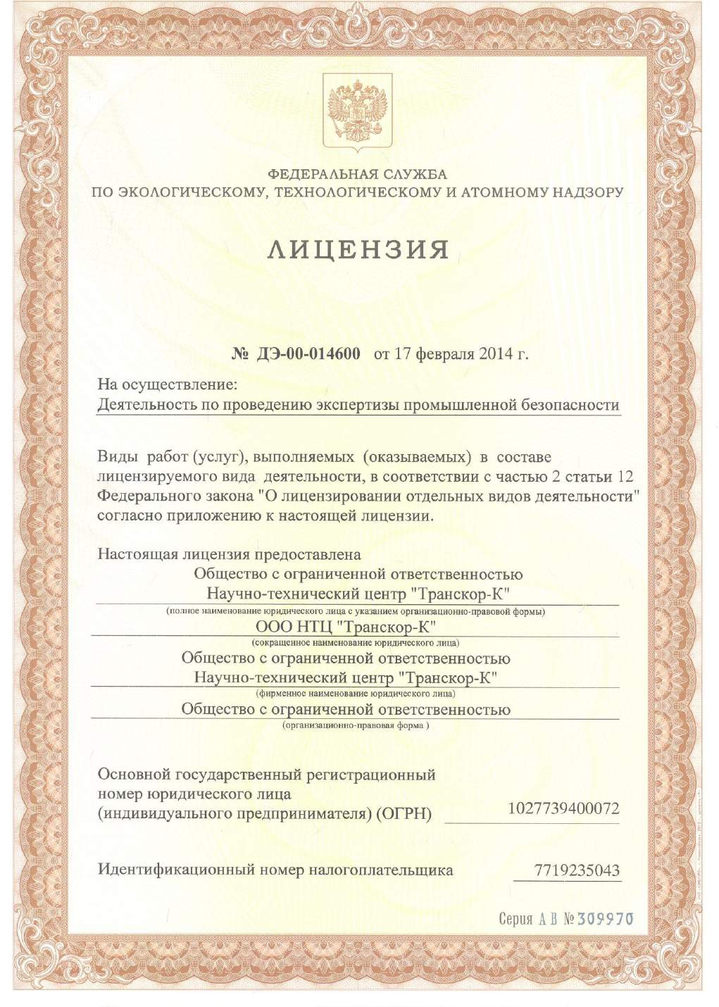 License Transkor-K.